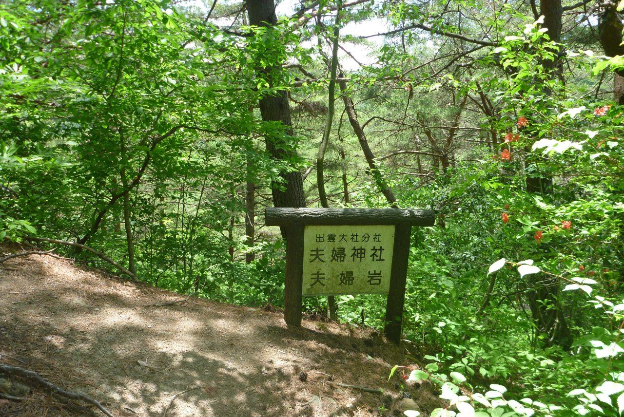 萱野高原 - 夫婦神社の看板