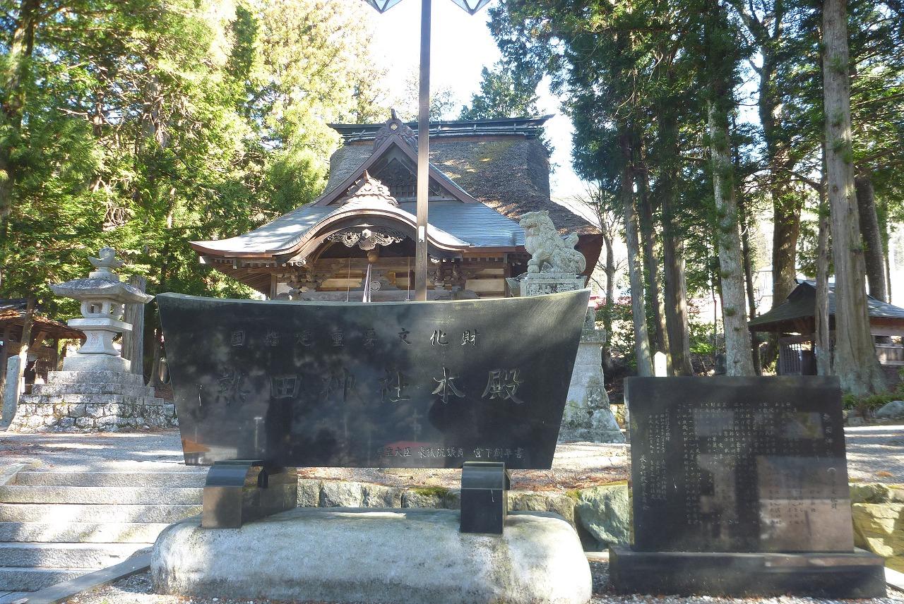 熱田神社 - 石碑