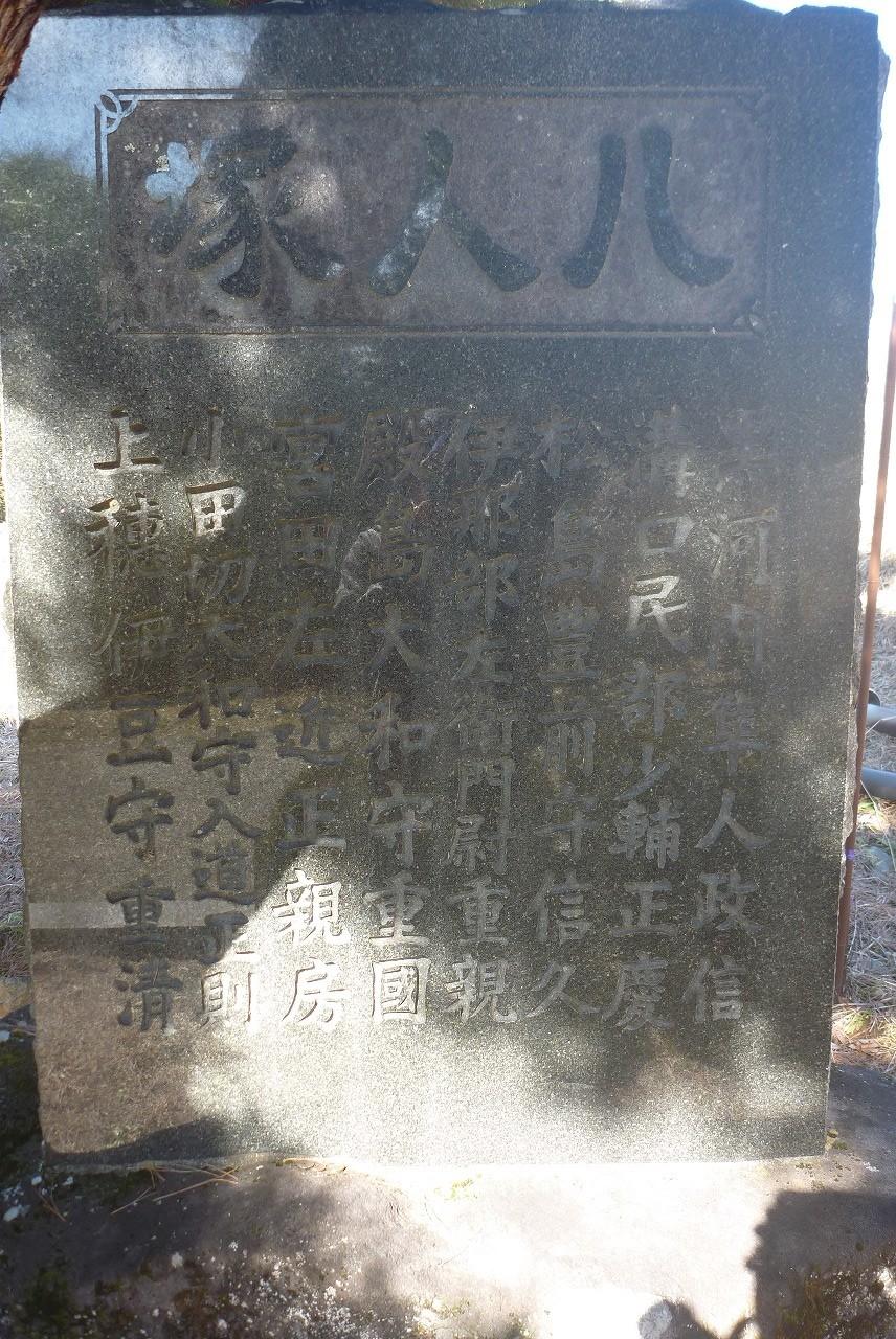 八人塚 - 石碑