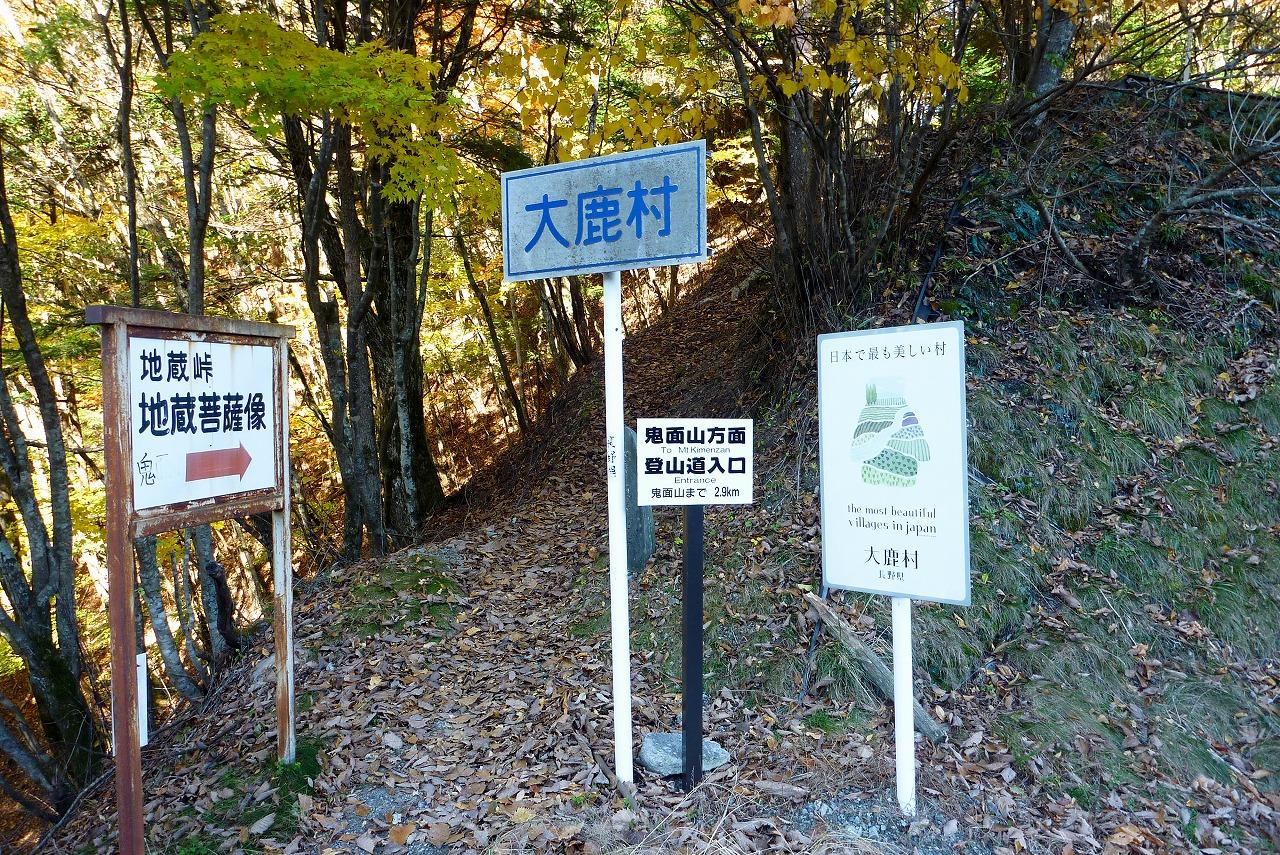 地蔵峠 - 入口