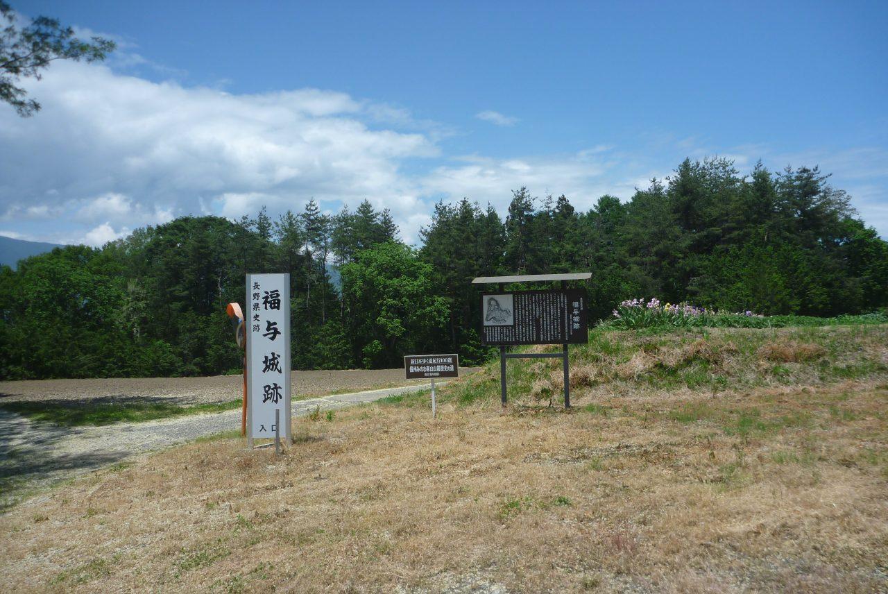 福与城跡 - 駐車場
