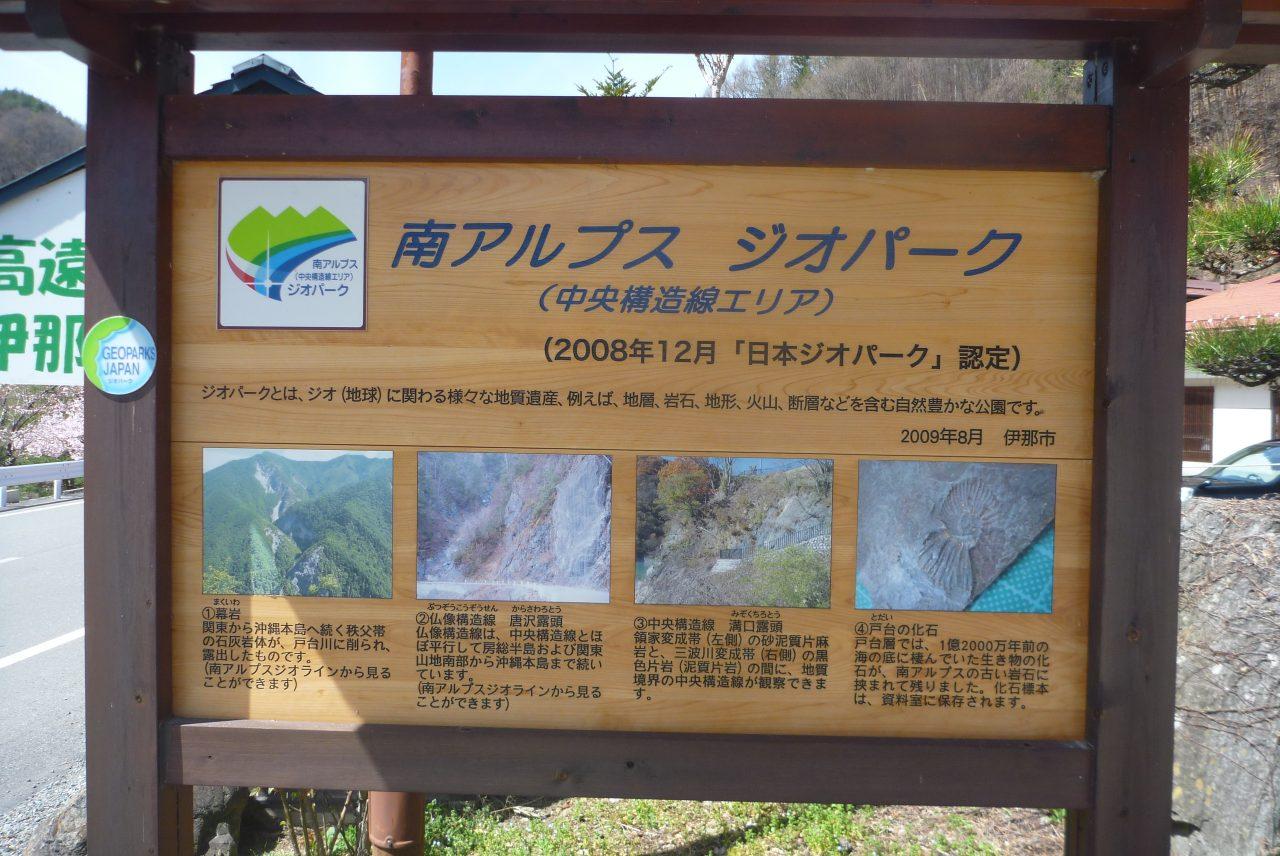 板山露頭 - 近くにあるジオパーク紹介