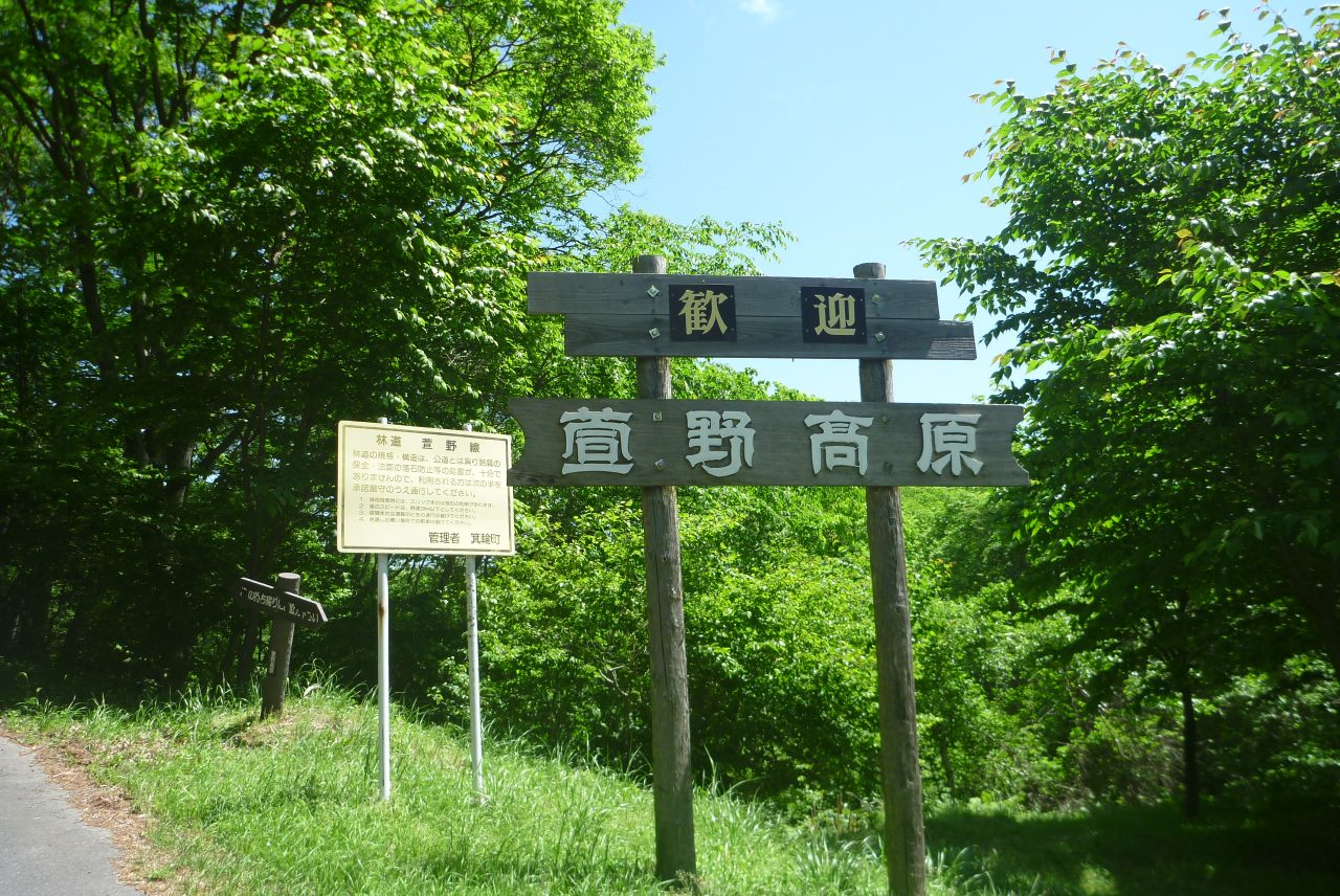 萱野高原 - 峠に立つ看板