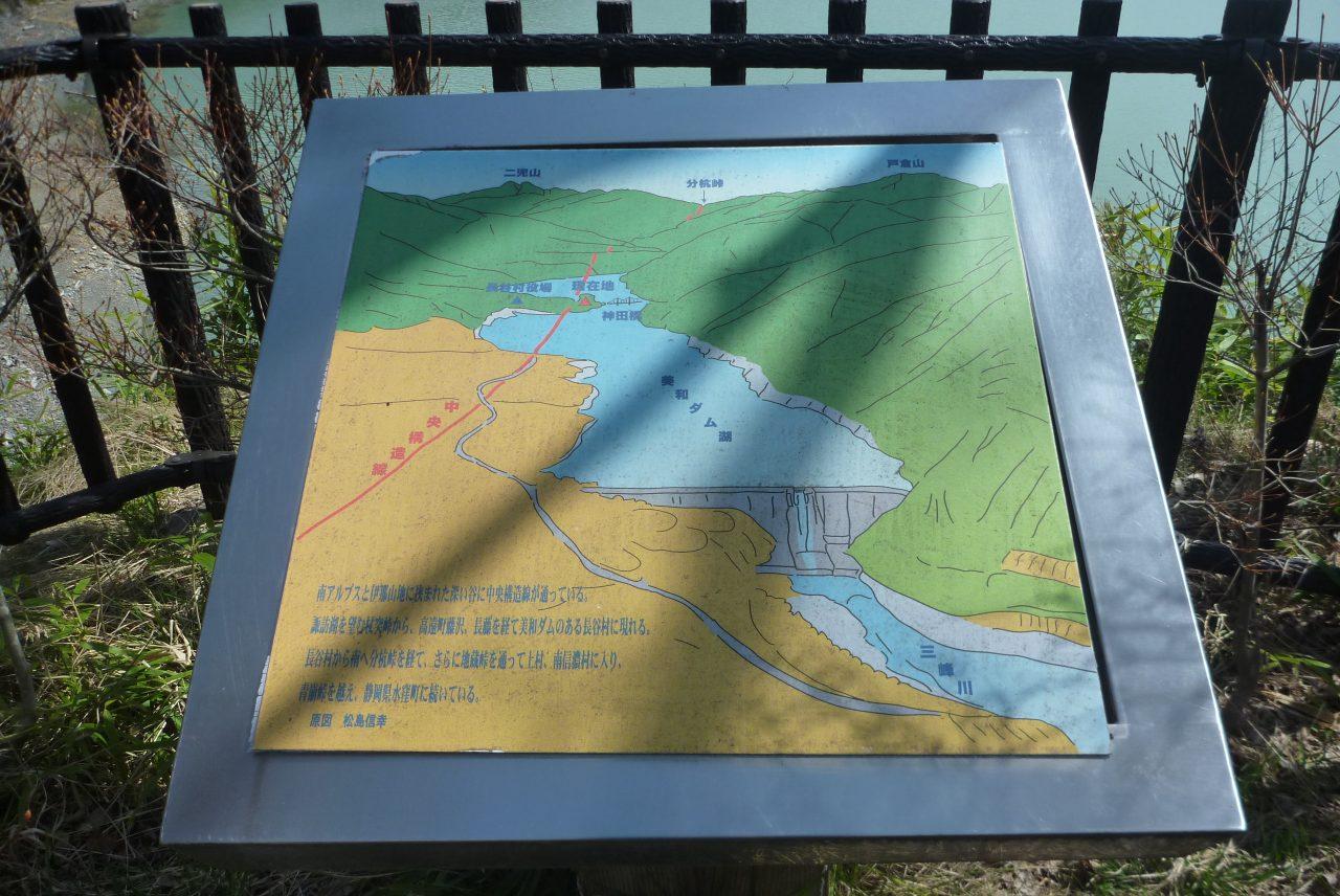 溝口露頭 - 散策路にある地層イメージ図