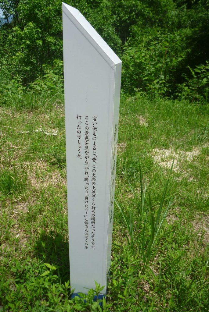 新山峠 - 大岩の説明文